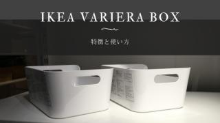 どんな収納でも活躍する!IKEAの収納グッズVARIERAボックスの特長と使用例