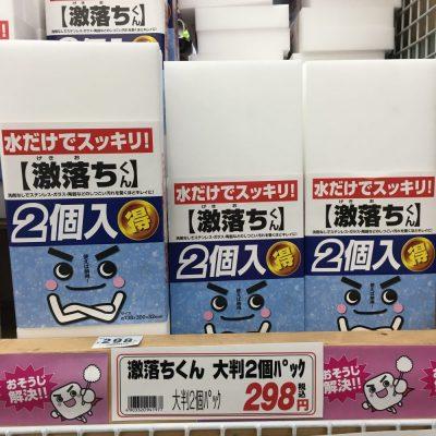gekiochi_01
