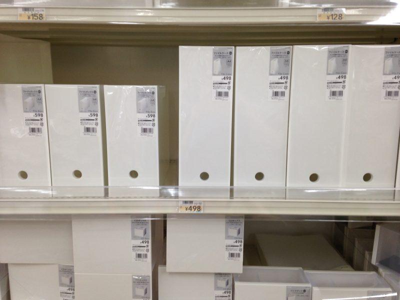 カインズホームのファイルボックス