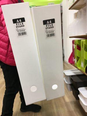 100均「Seria(セリア)」のファイルボックスを買ったぞ!