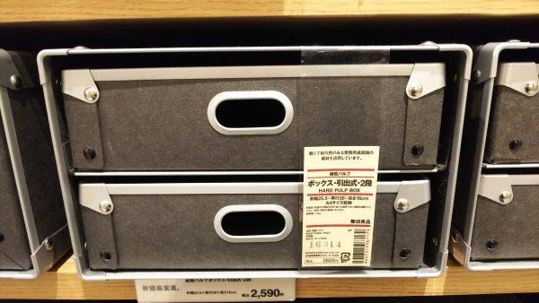 無印良品硬質パルプボックス引き出し式2段型