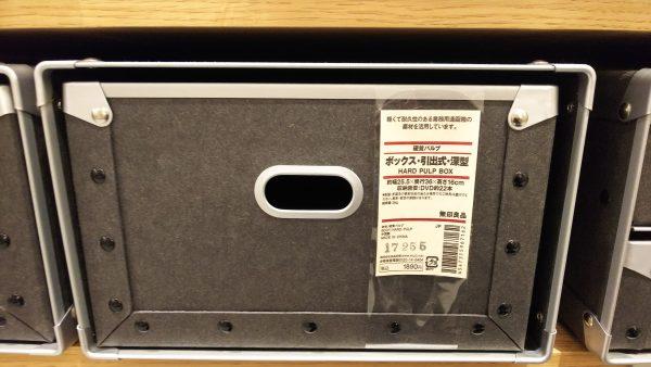 無印良品硬質パルプボックス引き出し式深型