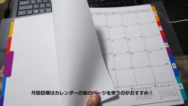 ルーズリーフ手帳を使って目標を立てる!