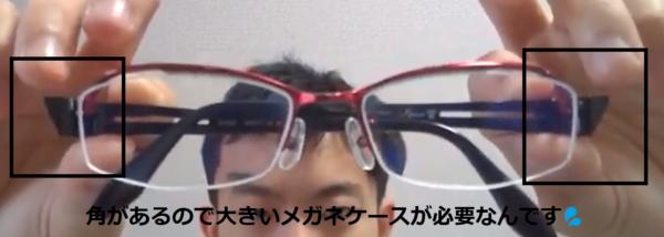 大きいメガネケースが必要