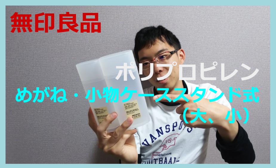 メガネケースとしても収納ケースとしても優秀な無印のメガネケースを買ったので紹介!