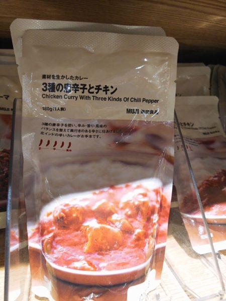 無印良品 3種の唐辛子とチキンカレー