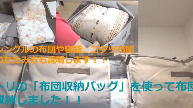 布団や寝袋をたたんでクローゼットに収納する3つのコツ【ニトリの布団収納バッグを使いました】