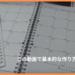 ルーズリーフノートを使ったオリジナル手帳のメリットと自作方法
